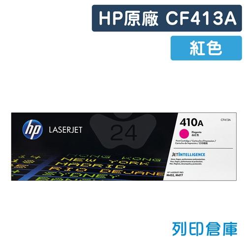 HP CF413A (410A) 原廠紅色碳粉匣