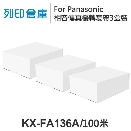 For Panasonic KX-FA136A 相容傳真機專用轉寫帶足100米超值組(3盒)