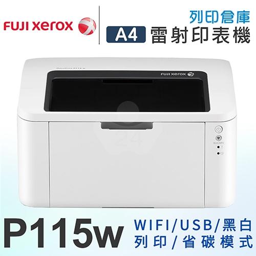 FujiXerox DocuPrint P115w 黑白無線雷射印表機