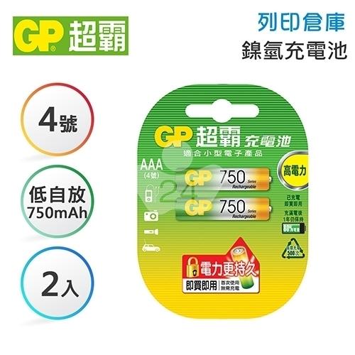 GP超霸 750mAh-4號 鎳氫充電池2入