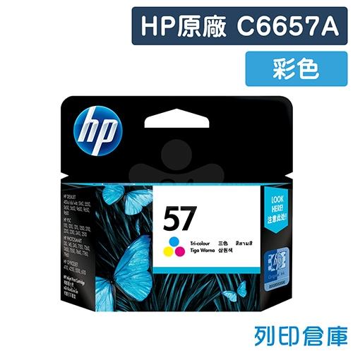 HP C6657A (NO.57) 原廠彩色墨水匣