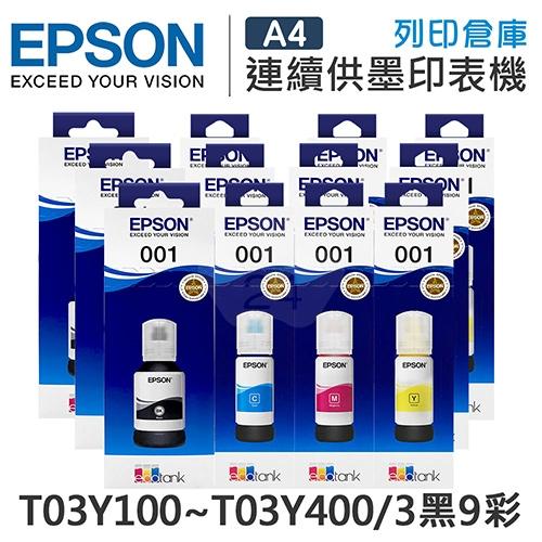 EPSON T03Y100~T03Y400 原廠盒裝墨水組(3黑9彩)
