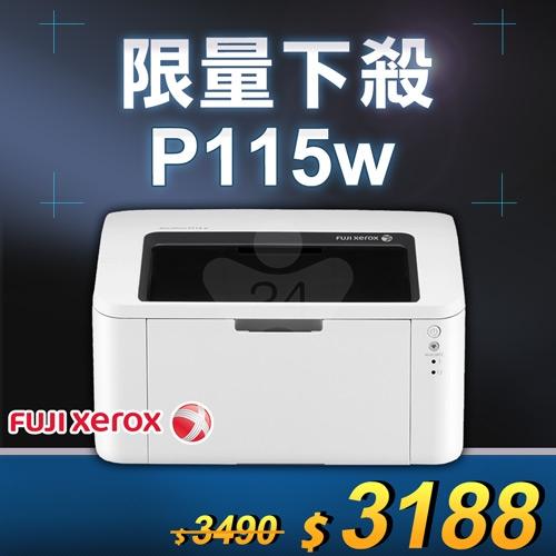 【限量下殺30台】FujiXerox DocuPrint P115w 黑白無線雷射印表機