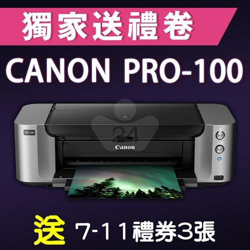 【獨家加碼送200元7-11禮券】Canon PIXMA PRO-100 A3+專業噴墨相片印表機 送 7-11禮券200元- 適用原廠網登錄活動