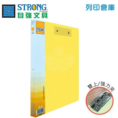 STRONG 自強 210(PP) 環保雙上強力夾-黃 1本