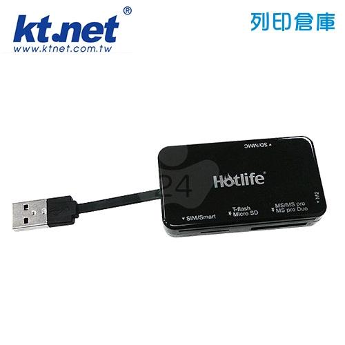 KTNET Hotlife-149合1讀霸II代 讀卡機 黑色