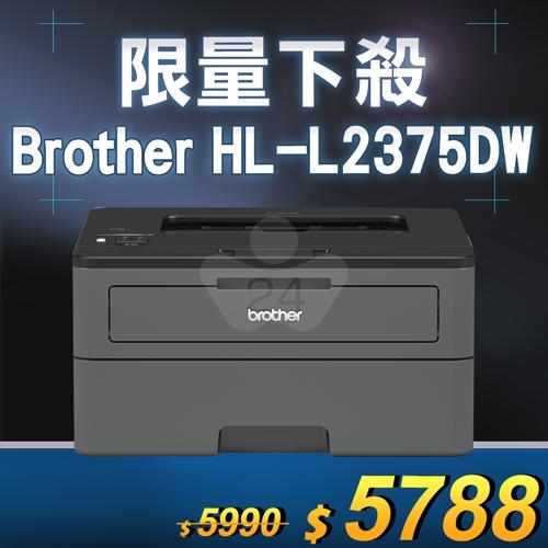 【限量下殺30台】Brother HL-L2375DW 無線黑白雷射自動雙面印表機