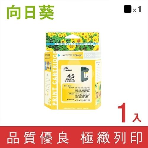 向日葵 for HP NO.45 (C51645A) 黑色環保墨水匣