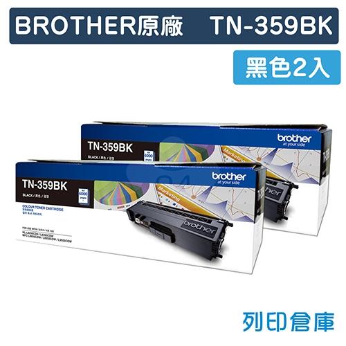 BROTHER TN-359BK 原廠黑色高容量碳粉匣(2黑)
