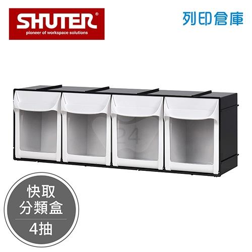 SHUTER 樹德 FO-604 快取分類盒 黑色4抽/組