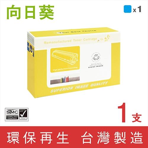 向日葵 for HP CE271A (650A) 藍色環保碳粉匣