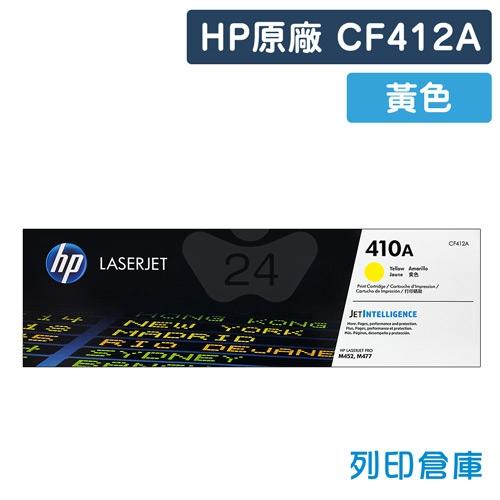 HP CF412A (410A) 原廠黃色碳粉匣