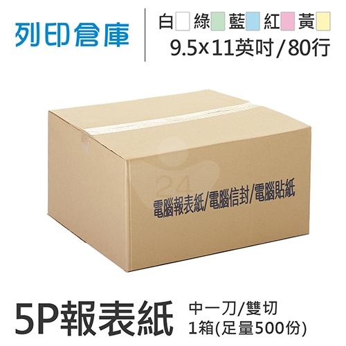 【電腦連續報表紙】 80行 9.5*11*5P 白綠藍紅黃/ 中一刀 / 雙切 /超值組1箱(足量500份)