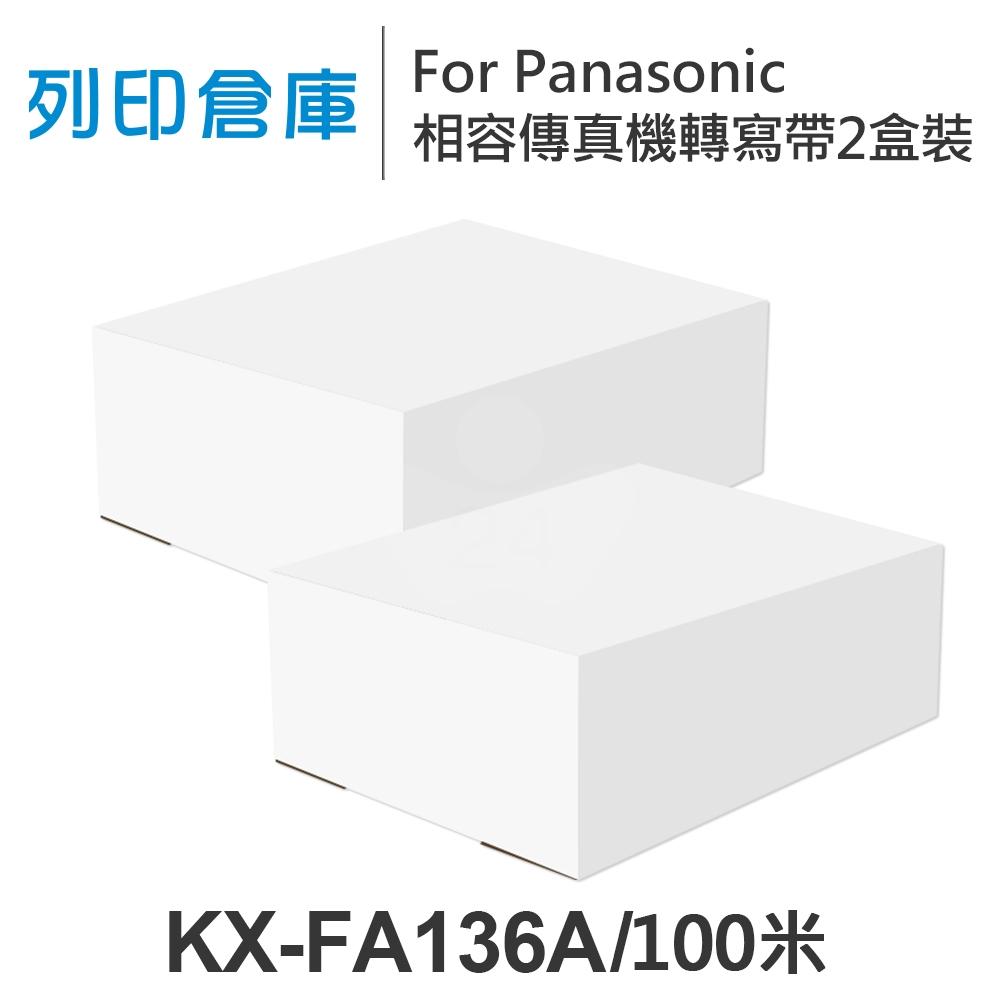 For Panasonic KX-FA136A 相容傳真機專用轉寫帶足100米超值組(2盒)
