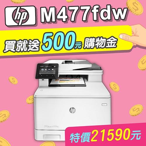 【獨家加碼送500元購物金】HP Color LaserJet Pro MFP M477fdw 彩色雷射雙面傳真觸控複合機
