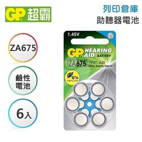 GP超霸 ZA675 助聽器電池6入 (USA)