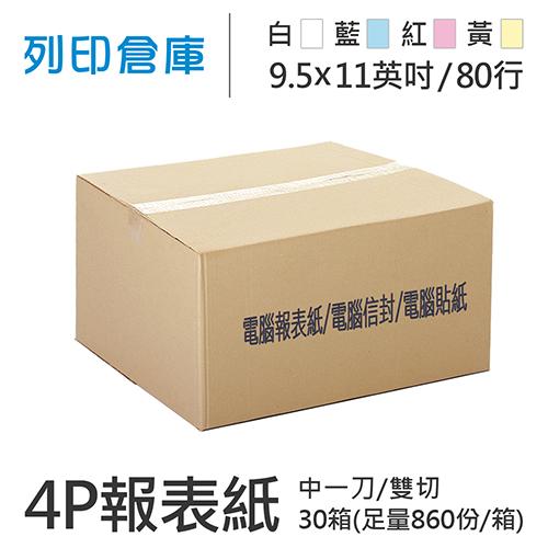 【電腦連續報表紙】 80行 9.5*11*4P 白藍紅黃/ 雙切 中一刀 /超值組30箱(足量860份)