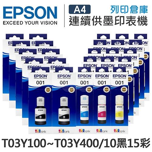EPSON T03Y100~T03Y400 原廠盒裝墨水組(10黑15彩)
