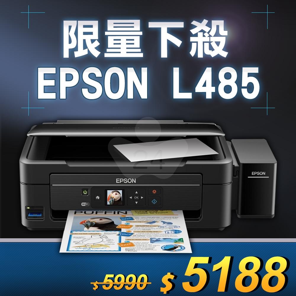 【限量下殺50台】EPSON L485 高速Wi-Fi六合一連續供墨印表機