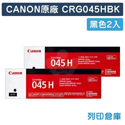CANON CRG-045H BK / CRG045HBK (045 H) 原廠黑色高容量碳粉匣超值組 (2黑)