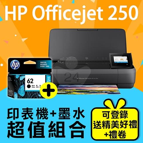 【印表機+墨水送精美好禮組】HP OfficeJet 250 Mobile 行動複合機 + HP C2P04AA (NO.62) 原廠黑色墨水匣