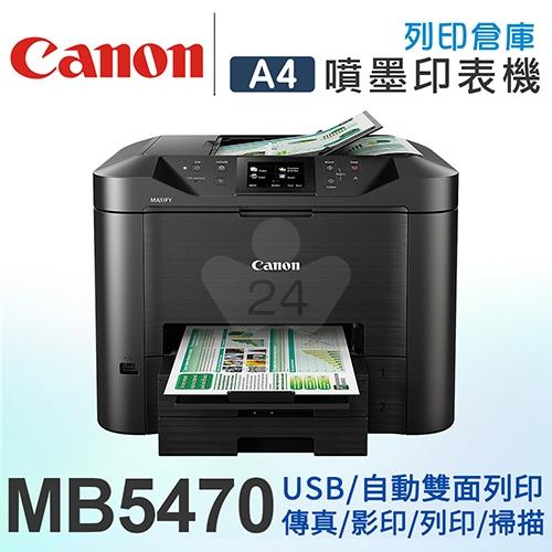 Canon MAXIFY MB5470 商用傳真多功能複合機