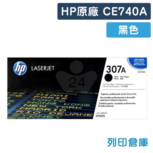 HP CE740A (307A) 原廠黑色碳粉匣