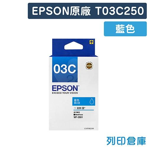 EPSON T03C250 原廠藍色盒裝墨水