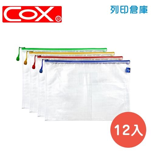 COX 三燕 NO.565H 拉鏈網袋 B4 12/組 (混色)