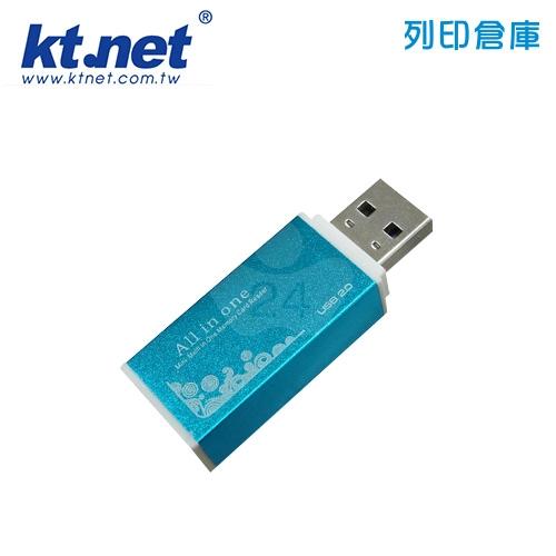 KTNET 彩樣II 鋁合金讀卡機 藍色