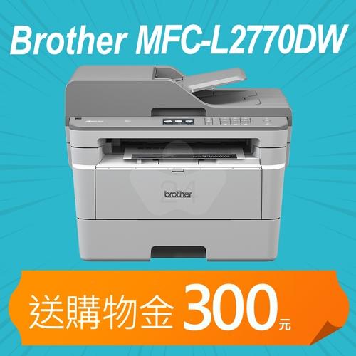 【加碼送購物金1000元】Brother MFC-L2770DW 無線黑白雷射全自動雙面複合機