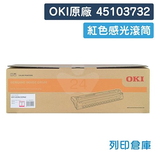 OKI 45103732 / C911 原廠紅色感光鼓
