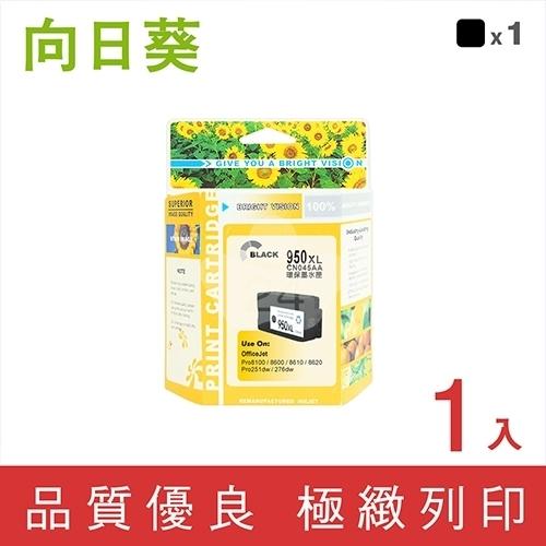 向日葵 for HP NO.950XL (CN045AA) 黑色高容量環保墨水匣