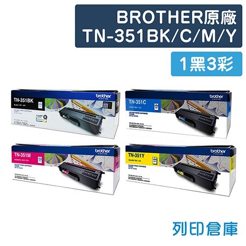 BROTHER TN-351BK / TN-351C / TN-351M / TN-351Y 原廠碳粉組(1黑3彩)
