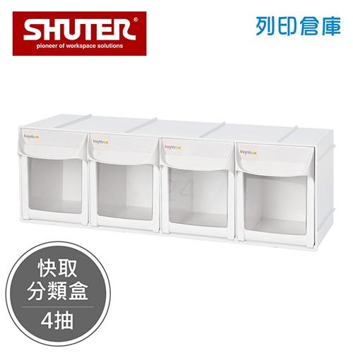SHUTER 樹德 FO-604 快取分類盒 白色4抽/組