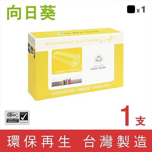 向日葵 for HP CE270A (650A) 黑色環保碳粉匣
