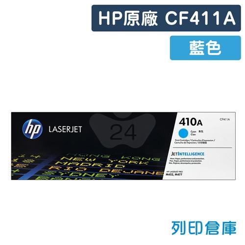 HP CF411A (410A) 原廠藍色碳粉匣