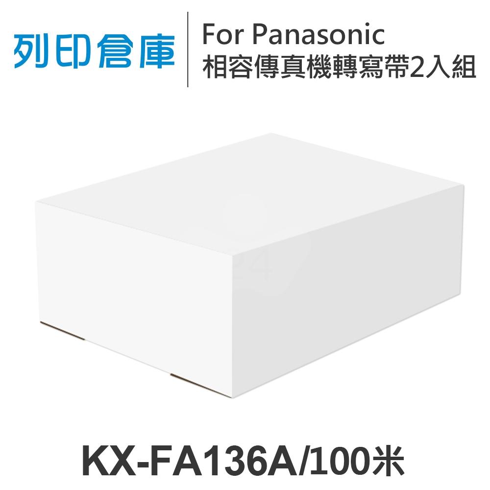 For Panasonic KX-FA136A 相容傳真機專用轉寫帶足100米2入組