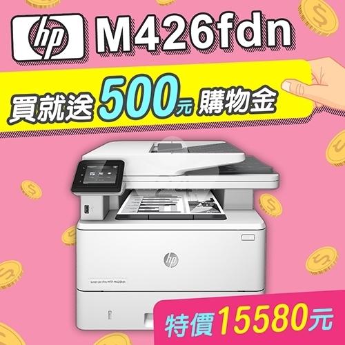【獨家加碼送500元購物金】HP LaserJet Pro MFP M426fdn 黑白雷射傳真事務機