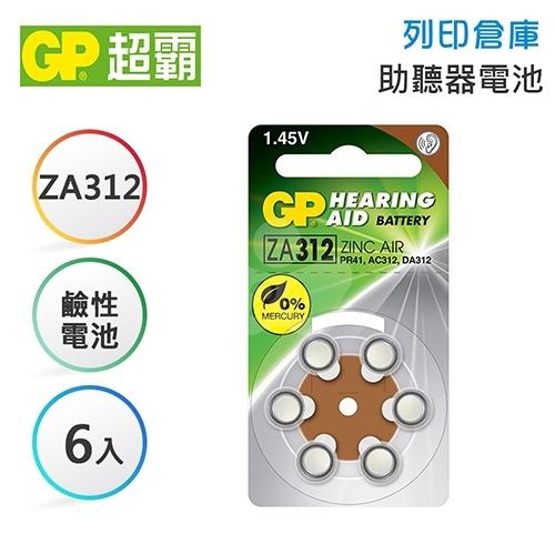 GP超霸 ZA312 助聽器電池6入 (USA)