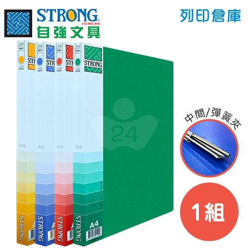 STRONG 自強 210(PP) 環保中間彈簧夾 (合色)-24入/1組