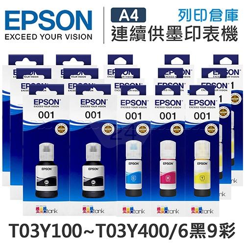 EPSON T03Y100~T03Y400 原廠盒裝墨水組(6黑9彩)