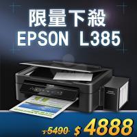 【限量下殺50台】EPSON L385 高速 wifi 四合一連續供墨印表機