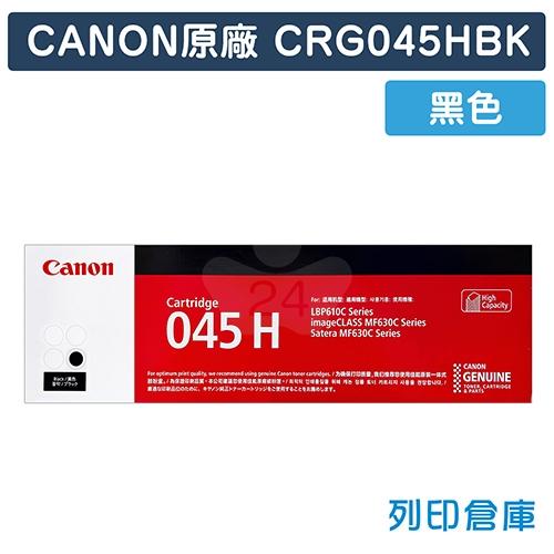 CANON CRG-045H BK / CRG045HBK (045 H) 原廠黑色高容量碳粉匣