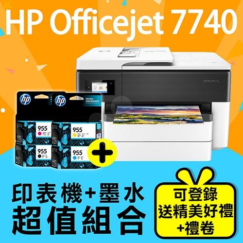 【印表機+墨水送禮券組】HP Officejet Pro 7740 A3商用噴墨多功能事務機 + HP L0S60AA / L0S51AA / L0S54AA / L0S57AA (NO.955) 原廠墨水匣超值組(1黑3彩)