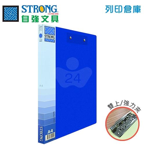 STRONG 自強 210(PP) 環保雙上強力夾-藍 1本