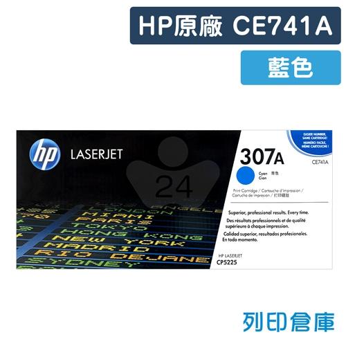 HP CE741A (307A) 原廠藍色碳粉匣