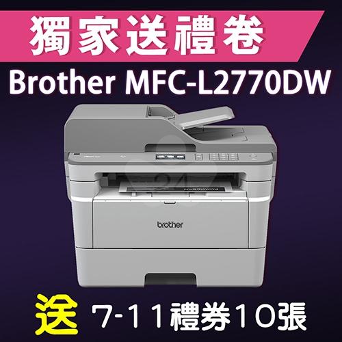 【獨家加碼送1000元7-11禮券】Brother MFC-L2770DW 無線黑白雷射全自動雙面複合機