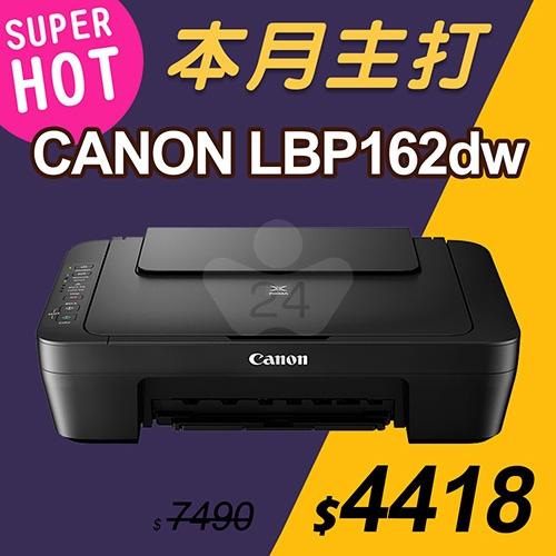 【本月主打】Canon imageCLASS LBP162dw 黑白雷射印表機