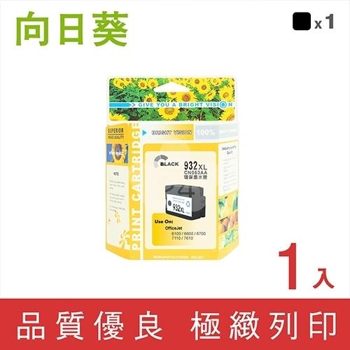 向日葵 for HP NO.932XL (CN053AA) 黑色高容量環保墨水匣